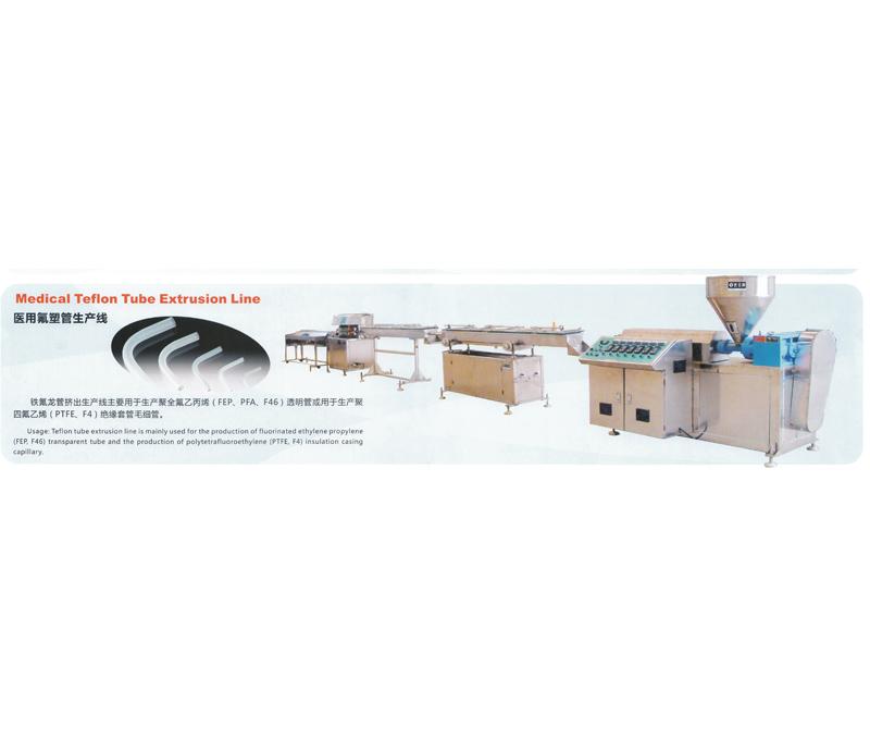 医用氟塑管生产线