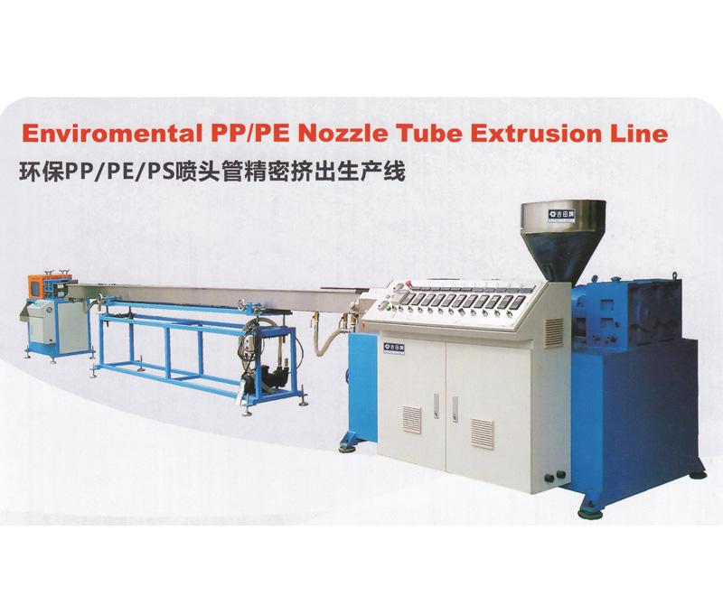 环保PP/PE/PS喷头管精