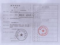 General taxpayer tax registration certificate